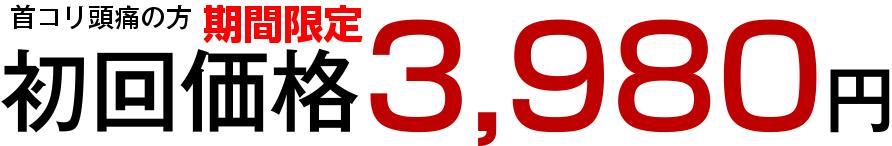 3,980