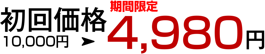 line限定4,980