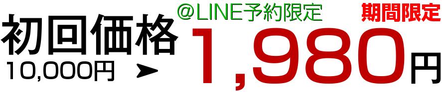 line限定1,980